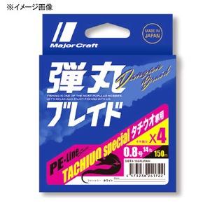 メジャークラフト 弾丸ブレイド タチウオゲーム X4 150m DBT4-150/0.8WH ジギング用PEライン