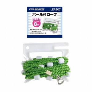 プロマリン(PRO MARINE) ボール付ロープ枠付 4mmx8m LEP207