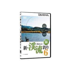 ダイワ(Daiwa) 釣れる 新・渓流釣り6 DVD 04004485 渓流・湖沼全般DVD(ビデオ)