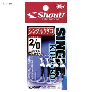 シャウト(Shout!) シングルクダコ 330SK ジグ用アシストフック