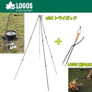 【送料無料】ロゴス(LOGOS) miniトライポッド「耐荷重20kg」+LOGOS 薪ばさみ【お得な2点セット】 R14AG031