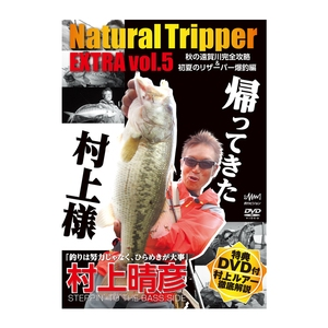 釣りビジョン 村上晴彦 ナチュラルトリッパー vol.5 フレッシュウォーターDVD(ビデオ)
