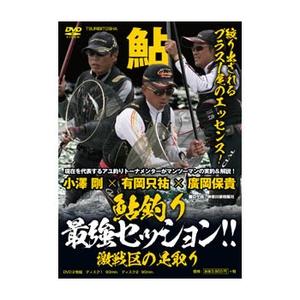 つり人社 鮎釣り 最強セッション!!激戦区の足取り 渓流・湖沼全般DVD(ビデオ)