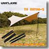 ユニフレーム(UNIFLAME) TC REVOタープ+スチールタープポール 240cm2本組/180cm2本組【お得な3点セット】 L
