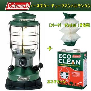 Coleman(コールマン)ノーススター チューブマントルランタン+【パーツ】 マントル(95型)+エコクリーン