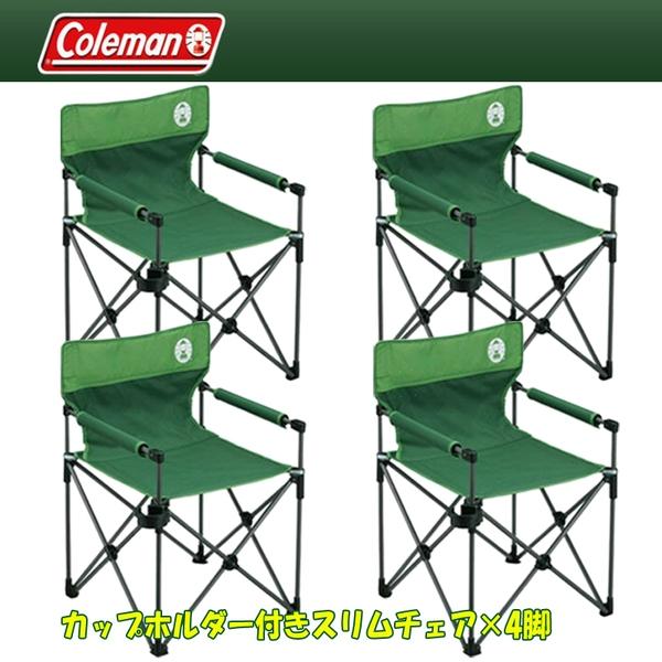 Coleman(コールマン) カップホルダー付きスリムチェア×4脚【お得な4点セット】 2000010512 ディレクターズチェア