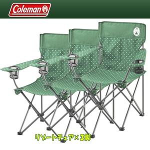 Coleman(コールマン)リゾートチェア×3脚【お得な3点セット】