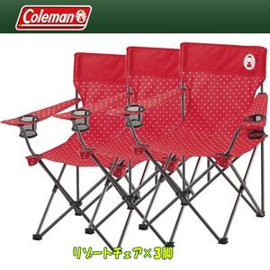 【送料無料】Coleman(コールマン) リゾートチェアx3脚【お得な3点セット】 レッドドット 2000026734