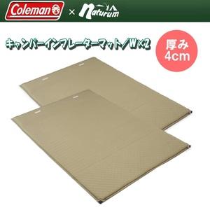 キャンパーインフレーターマット/W(ナチュラムオリジナルカラー)×2【お得な2点セット】  オリーブ
