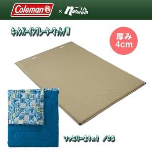 Coleman(コールマン)キャンパーインフレーターマット/W+ファミリー2in1 /C5【お得な2点セット】