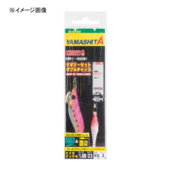 ヤマシタ(YAMASHITA) ナオリーセットダブルチャンス NRSDC22B03 エギセット