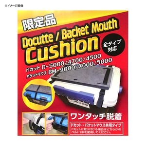 エイチ・ワイ・エス 日吉屋(HYS) ドカット・バケット用クッション RK-5