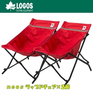 ロゴス(LOGOS)neos ラップドチェア×2脚【お得な2点セット】
