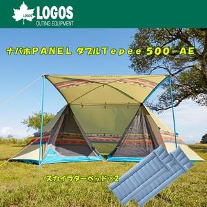 ロゴス(LOGOS) ナバホPANEL ダブルTepee 500-AE+スカイラダーベッドx2【お得な3点セット】 71806505