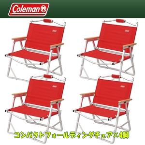 Coleman(コールマン)コンパクトフォールディングチェア×4脚【お得な4点セット】