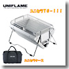 ユニフレーム(UNIFLAME) ユニセラTG−III+ユニセラケース【お得な2点セット】