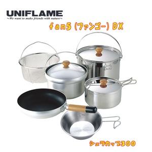 ユニフレーム(UNIFLAME) fan5(ファンゴ-)DX+シェラカップ300【お得な2点セット】 660232+691519 ファミリークッカーセット