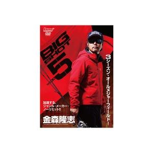 内外出版社「BIG SHOT」vol.5 金森隆志