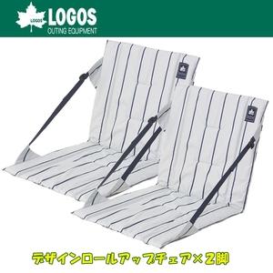 ロゴス(LOGOS)デザインロールアップチェア+デザインロールアップチェア(ピンストライプ)お買い得2点セット