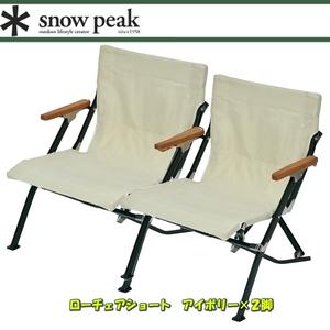 スノーピーク(snow peak)ローチェアショート アイボリー×2【2点セット】