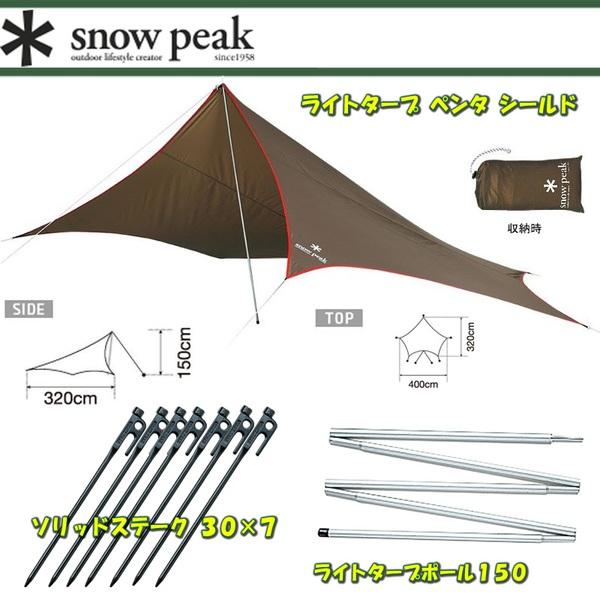 スノーピーク(snow peak) ライトタープ ペンタ シールド+ライトタープポール150+ソリッドステーク 30【3点セット】 STP-381 ウィング型(ポール:1~2本)