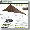 スノーピーク(snow peak) ライトタープ ペンタ シールド+ライトタープポール150+ソリッドステーク 30【3点セット】