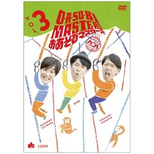 ロゴス(LOGOS) O・A・SO・BI MASTERS -おあそびマスターズ- Vol.3 92000003