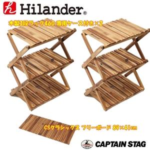 【送料無料】Hilander(ハイランダー) 木製3段ラック 460 専用ケース付き+CSクラシックス フリーボード ブラウン UP-2549+UP-1026