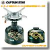 キャプテンスタッグ(CAPTAIN STAG) オーリック小型ガスバーナーコンロ+レギュラーガスカートリッジCS−250
