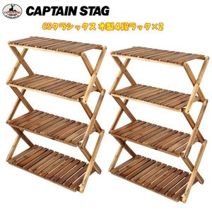 【送料無料】キャプテンスタッグ(CAPTAIN STAG) CSクラシックス 木製4段ラックx2【お得な2点セット】 UP-2544