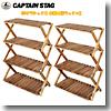 キャプテンスタッグ(CAPTAIN STAG) CSクラシックス 木製4段ラック×2【お得な2点セット】