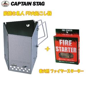 キャプテンスタッグ(CAPTAIN STAG) 炭焼き名人 FD火起こし器+着火剤 ファイヤースターター【お得な2点セット】 M-6638+A-021A