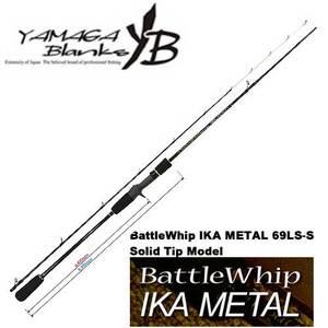 【送料無料】YAMAGA Blanks(ヤマガブランクス) BattleWhip ikametal(バトルウイップ イカメタル) 69LS-B