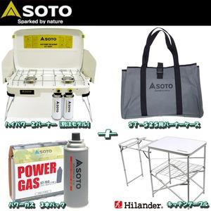 【送料無料】SOTO ハイパワー2バーナー+ST-525用バーナーケース+パワーガス 3本パック+キッチンテーブル ホワイト ST-N525