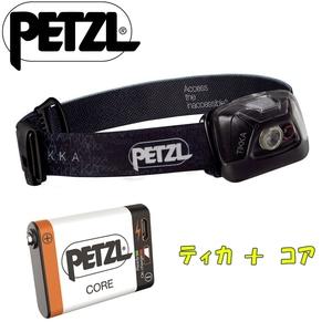 アウトドア&フィッシング ナチュラム【送料無料】PETZL(ペツル) ティカ+コア【お得な2点セット】 ブラック E93AAA