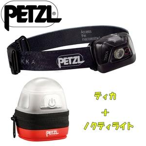 アウトドア&フィッシング ナチュラム【送料無料】PETZL(ペツル) ティカ+ノクティライト【お得な2点セット】 ブラック E93AAA