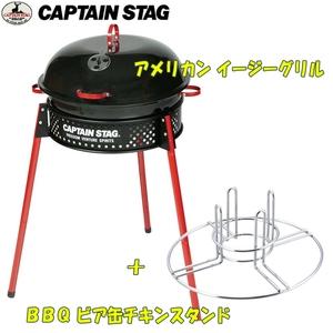 キャプテンスタッグ(CAPTAIN STAG)アメリカン イージーグリル+BBQ ビア缶チキンスタンド【お得な2点セット】