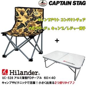 Hilander(ハイランダー) キャンプアウト コンパクトチェア カモフラージュ キャンプ/レジャー椅子+アルミ薄型FDテーブル UC-528