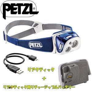 PETZL(ペツル) リアクティック +リアクティック用リチャージャブルバッテリー【お得な2点セット】 ブルー E92 HMI