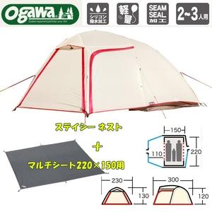 小川キャンパル(OGAWA CAMPAL)ステイシー ネスト+マルチシート220×150用【お得な2点セット】