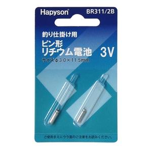 ハピソン(Hapyson) ピン形リチウム電池式 BR311/2B