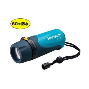 ハピソン(Hapyson)LED水中ライト