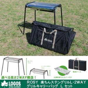 【送料無料】ロゴス(LOGOS) ROSY 楽ちんステングリルL・2WAY+グリルキャリーバッグ+BBQお掃除らくちんカバーL L 81061410
