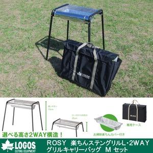 【送料無料】ロゴス(LOGOS) ROSY 楽ちんステングリルM・2WAY+グリルキャリーバッグ+BBQお掃除らくちんカバーM M 81061400
