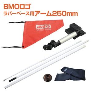 bmojapan(ビーエムオージャパン)IFフラッグポールシステムA(250MM)