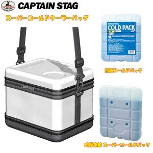 キャプテンスタッグ(CAPTAIN STAG) スーパーコールドクーラーバッグ+時短凍結 スーパーコールドパック+抗菌コールドパック UE-562 ソフトクーラー30リットル以上