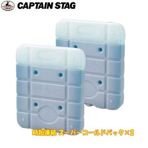 キャプテンスタッグ(CAPTAIN STAG) 時短凍結 スーパーコールドパックx2【お得な2点セット】 L/1000g UE-3007