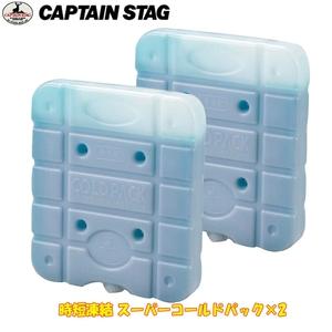 キャプテンスタッグ(CAPTAIN STAG)時短凍結 スーパーコールドパック×2【お得な2点セット】