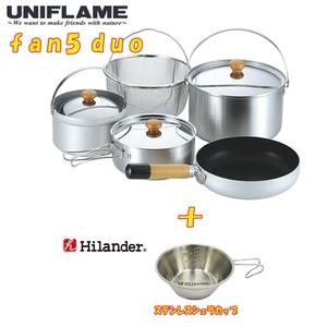 ユニフレーム(UNIFLAME)fan5 duo+ステンレスシェラカップ【お得な2点セット】