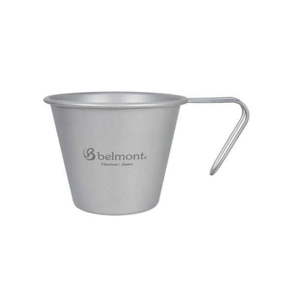 ベルモント(Belmont) チタンスタッキングシングルマグ330 BM-299 チタン製マグカップ